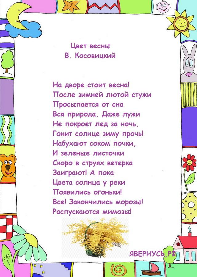 Красивый стих для ребенка 5 лет