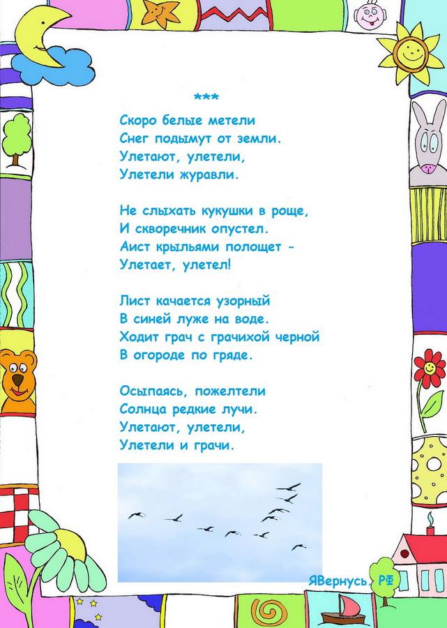 детские стихи для дошкольников для заучивания