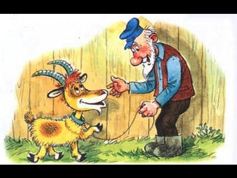 сказка коза дереза
