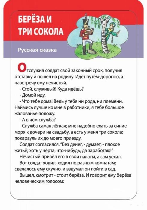 сказка для детей 3-5 лет для чтения на ночь
