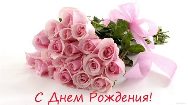 Поздравления с днем рождения женщине красивые своими словами до слез длинные