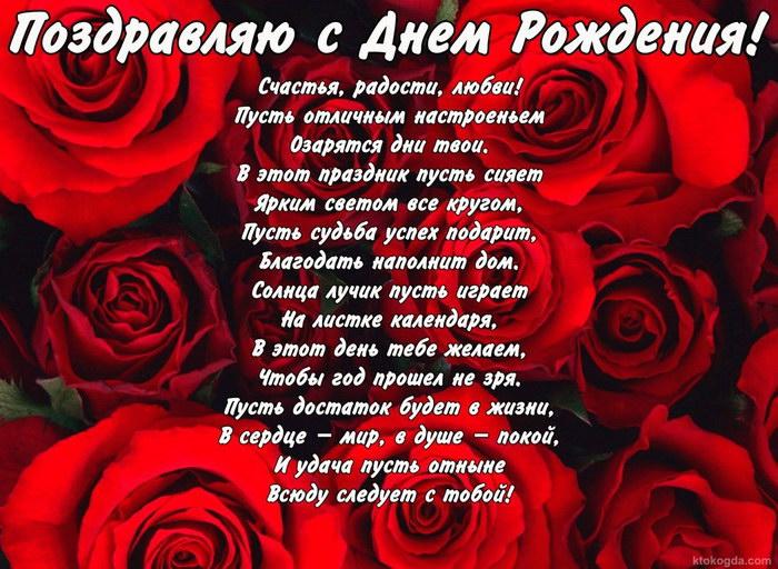 Поздравления с Днём Рождения женщине