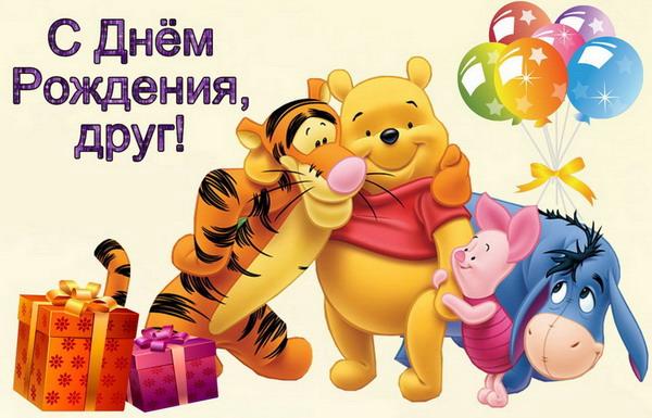 Поздравления с днем рождения другу