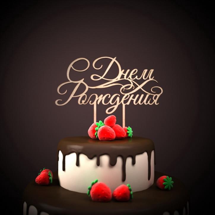 Поздравления с днем рождения папе